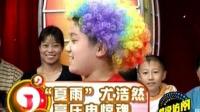 """""""夏雨""""尤浩然 高压电惊魂"""