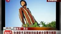 台湾歌手高明骏因吸毒被北京警方抓获