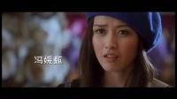 我的野蛮女友2预告片