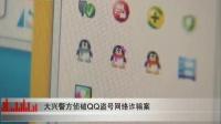 大兴警方侦破QQ盗号网络诈骗案[都市晚高峰]