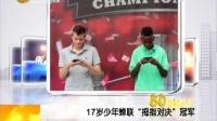 """17岁少年蝉联""""拇指对决""""冠军"""