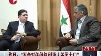 约旦:不会对任何叙利亚人关闭大门