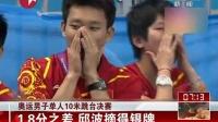 男子单人10米跳台决赛:1.8分之差 邱波摘得银牌