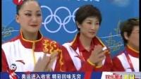 奥运进行收官 精彩回味无穷