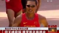 男子50公里竞走:司天峰获铜 俄罗斯名将摘金