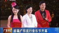 首届广东流行音乐节开幕