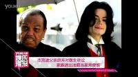 杰克逊父亲放弃对医生诉讼 家族争产不断迈克尔不得安宁 120817