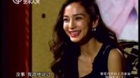银幕内外的上海新娘 杨颖专访(下) 150823