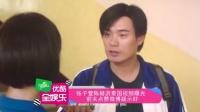 张子萱陈赫游泰国视频曝光 前夫点赞微博疑示好 150830