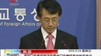 韩国退回日本首相信函要求日方撤回有关独岛言论