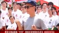"""黄秋生挑战新版""""叶问""""袁咏仪 张智霖欢乐庆生"""