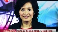 """SMG主持人周末大讲堂  陈蓉揭秘""""女性的魔方世界""""[新娱乐在线]"""