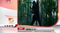 <敢死队2>曝终极版预告 定档9月4日