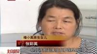 """浙江""""五里亭""""妈妈 40年收养近30名弃婴"""