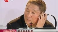 北野武新片亮相威尼斯 《极恶非道2》竞逐金狮奖