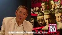 《极恶非道2》参展威尼斯电影节 导演北野武表示暴力片一样精彩 120905