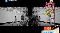 那些年我们一起追的韩国神曲:Super Junior——《Sorry Sorry》