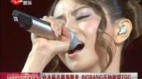 仓木麻衣飙海豚音 BIGBANG压轴献唱TGC