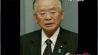"""新闻综述:日本大选在即""""岛争""""成各方棋子"""