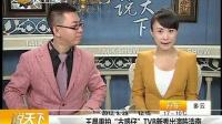 """王晶重拍""""古惑仔""""TVB新秀出演陈浩南 老演员重聚"""