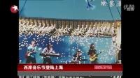 西岸音乐登陆上海