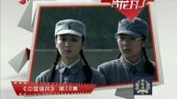 《中国骑兵》28集预告