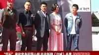 """""""华妃""""蒋欣变身民国小姐抗战新剧《边城》杀青"""