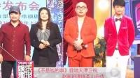 《不是钱的事》登陆天津卫视 赵家班演绎本山自传 121013