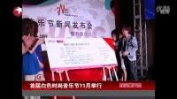 首届白色时尚音乐节11月举行