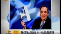 苏格兰签独立公投协议 2014年决定是否脱离英国