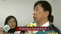 学校火车票临售点形同虚设20120102 广东新闻联播