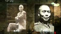 蒋介石和他的高官们之阎锡山 120104