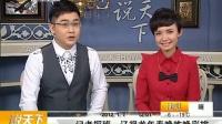 记者探班:辽视龙年春晚昨晚彩排 120107 说天下