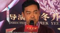 梁朝伟表演魔术压力大 刘青云因演戏广东话退步 120109