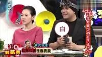 红白对抗 谁是真正的台湾通(下) 120110