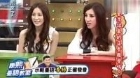 台湾话真的这么难学吗 120113