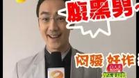 《天才碰麻瓜》上海热拍 林佑威否认和李威闹翻