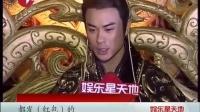 《英雄》剧组拍戏忙 郑嘉颖横店过新年 120118 娱乐星天地