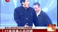 赵本山宣布退出2012央视春晚 21年经典小品回顾
