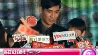 《新天生一对》台北首映