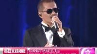 2012BTV环球春晚 网罗全球精彩节目