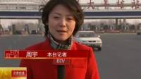 春节假期即将结束 铁路返程客流回升 120128 北京您早