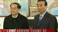 """广东省委值班室获颁""""全国文明单位""""称号"""