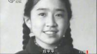 王光美与刘少奇(下) 120212