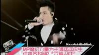 """MP魔幻力量为主唱廷廷庆生 任贤齐祝MP""""六畜兴旺"""" 120222"""