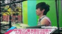MP魔幻力量演唱会花絮曝光 现场与师兄五月天拼实力 120222