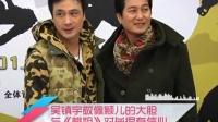 吴镇宇敬佩颖儿的大胆 与《桃姐》对垒很有信心 120228