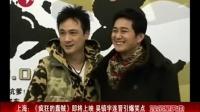 上海:《疯狂的蠢贼》即将上映 吴镇宇 连晋引爆笑点