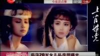 茹萍20岁女儿私房照曝光