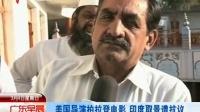 美国导演拍拉登电影 印度取景遭抗议